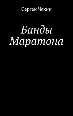 Сергей Чехин - Банды Маратона