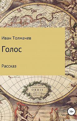 Иван Толмачев - Голос