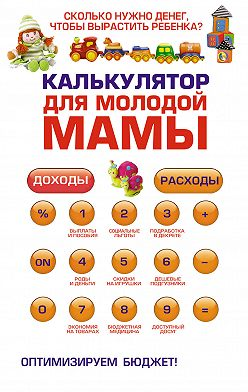 Оксана Ермолаева - Калькулятор для молодой мамы. Сколько нужно денег, чтобы вырастить ребенка?