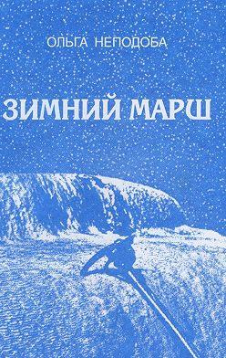Ольга Неподоба - Зимниймарш