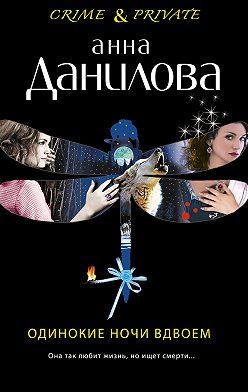 Анна Данилова - Одинокие ночи вдвоем