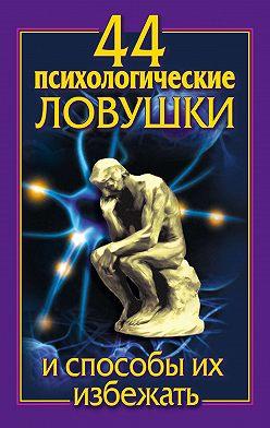 Лариса Большакова - 44 психологические ловушки и способы их избежать