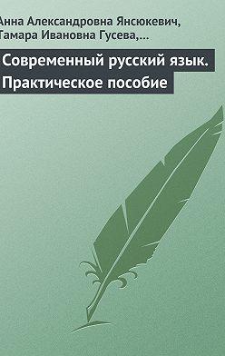 Анна Янсюкевич - Современный русский язык. Практическое пособие