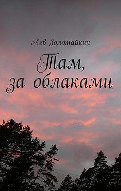 Лев Золотайкин - Там, заоблаками