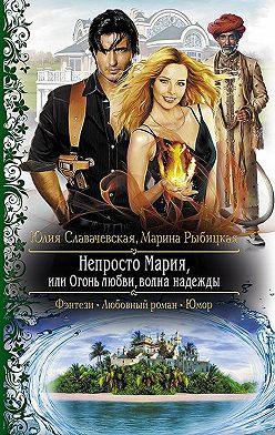 Юлия Славачевская - Непросто Мария, или Огонь любви, волна надежды
