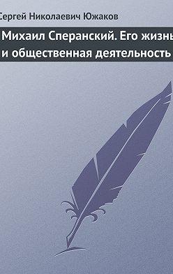 Сергей Южаков - Михаил Сперанский. Его жизнь и общественная деятельность