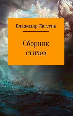 Владимир Лагутин - Сборник стихов