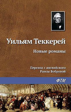Уильям Теккерей - Новые романы