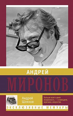 Андрей Шляхов - Андрей Миронов