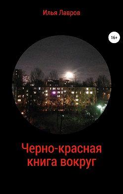 Илья Лавров - Черно-красная книга вокруг