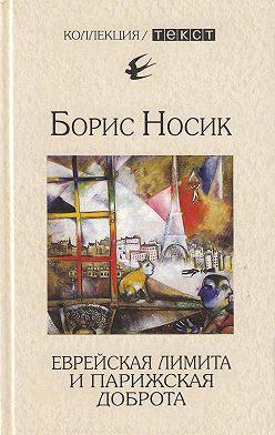 Борис Носик - Еврейская лимита и парижская доброта