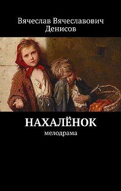 Вячеслав Денисов - Нахалёнок. Мелодрама