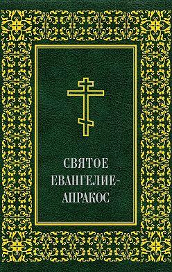 Священное Писание - Святое Евангелие-Апракос по церковным зачалам расположенное