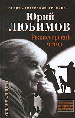 Ольга Мальцева - Юрий Любимов. Режиссерский метод