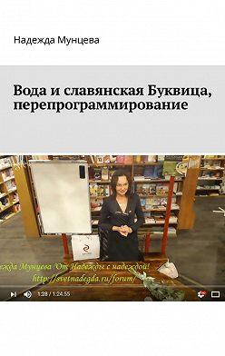 Надежда Мунцева - Вода иславянская Буквица, перепрограммирование