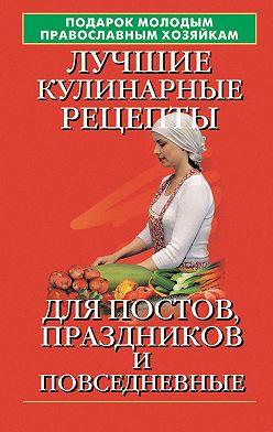 Елена Молоховец - Подарок молодым православным хозяйкам. Лучшие кулинарные рецепты для постов, праздников и повседневные