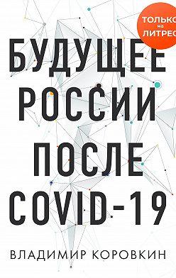 Владимир Коровкин - Будущее России после Covid-19