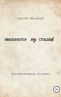 Сергей Васильев - Император и Сталин