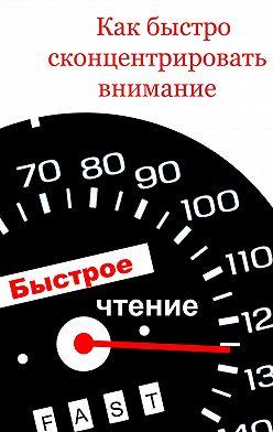 Илья Мельников - Как быстро сконцентрировать внимание