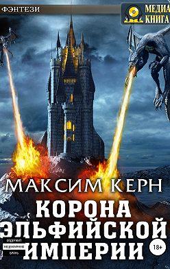 Максим Керн - Корона эльфийской империи
