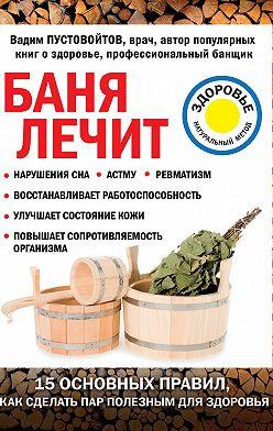 Вадим Пустовойтов - Баня лечит