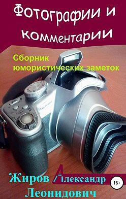 Александр Жиров - Фотографии и комментарии. Сборник юмористических заметок