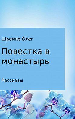 Олег Шрамко - Повестка в монастырь