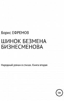 Борис Ефремов - Шинок Безмена Бизнесменова. Народный роман в стихах. Книга вторая