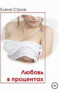 Елена Стриж - Любовь в процентах