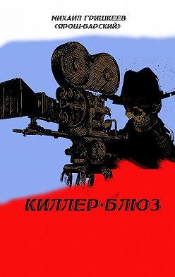 Михаил Гришкеев (Ярош-Барский) - Киллер-блюз