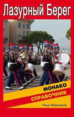Илья Мельников - Справочник по Монако