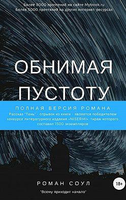 Роман Соул - Обнимая пустоту