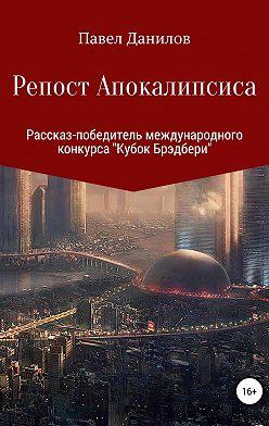Павел Данилов - Репост Апокалипсиса