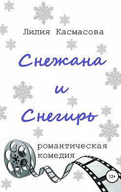 Лилия Касмасова - Снежана и Снегирь
