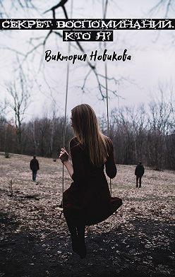 Виктория Новикова - Секрет воспоминаний. Кто я?