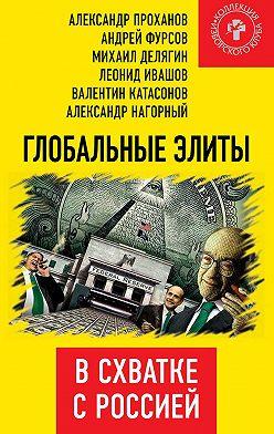 Коллектив авторов - Глобальные элиты в схватке с Россией