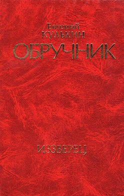 Евгений Кулькин - Обручник. Книга вторая. Иззверец