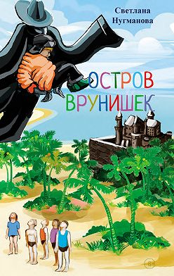 Светлана Нугманова - Остров врунишек