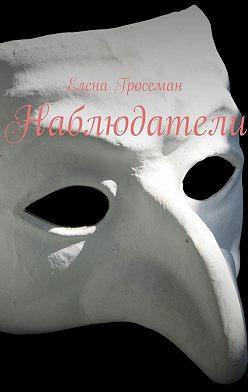 Елена Гроссман - Наблюдатели