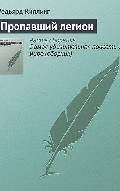 Редьярд Киплинг - Пропавший легион