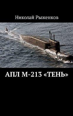 Николай Рыженков - АПЛ М-213 «Тень»