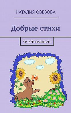Наталия Овезова - Добрые стихи. Читаем малышам