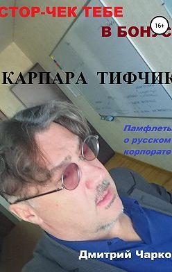 Дмитрий Чарков - Карпара Тифчик