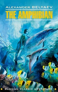 Александр Беляев - The Amphibian / Человек-амфибия. Книга для чтения на английском языке