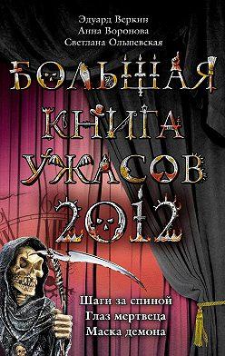 Анна Воронова - Большая книга ужасов 2012
