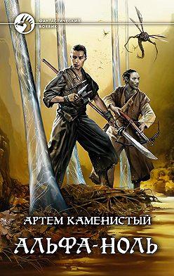 Артем Каменистый - Альфа-ноль