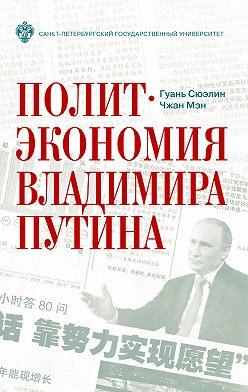 Гуань Сюэлин - Политэкономия Владимира Путина