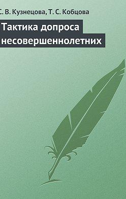 Светлана Кузнецова - Тактика допроса несовершеннолетних