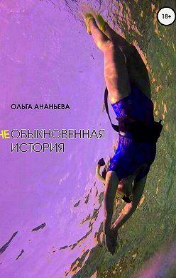 Ольга Ананьева - неОБЫКНОВЕННАЯ ИСТОРИЯ