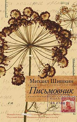 Михаил Шишкин - Письмовник